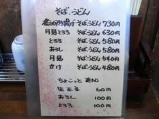 20120203さくら屋④