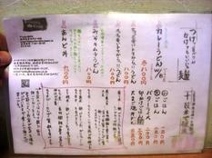 20120214香の兎③
