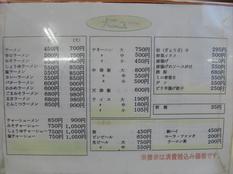 20120416 バン④