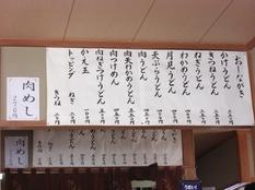 20121006 手打うどん とだ②