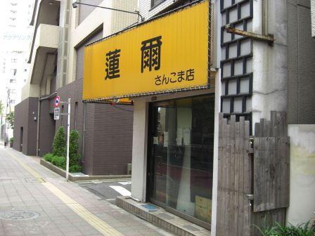 20121103 蓮爾 さんこま店①