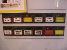 20121103 ラーメン二郎 府中店②