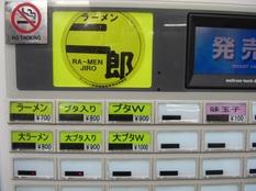 20121124 ラーメン二郎 新橋店②