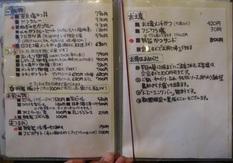 20121213 藤原亭③