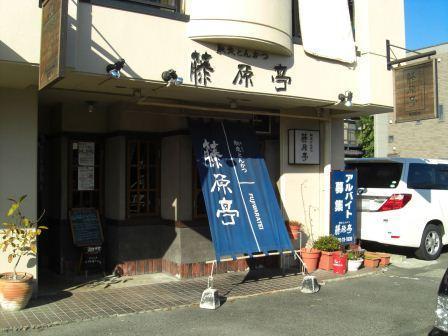 20121213 藤原亭①