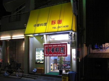 20121213 豚麺①