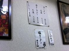 20121216 森下そば②