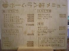 20130120 ホームラン軒②