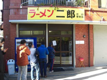 20140119 ラーメン二郎 中山店①