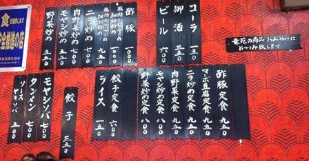 20120403竜苑②