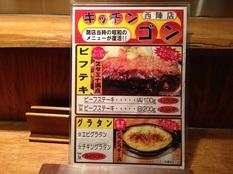 20130727 キッチン・ゴン③