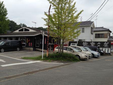 20130914 鶴商文庫①