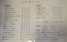 20130921 一力③