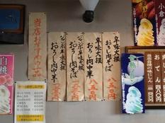 20130922 白鳥十郎そば②