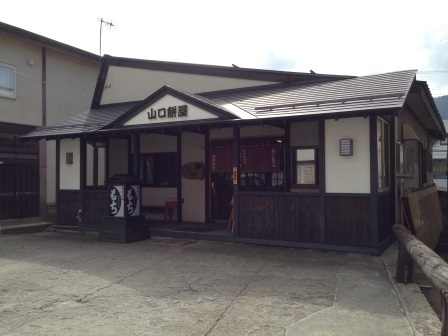 20130923 山口餅屋①