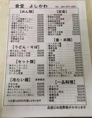 20130923 食堂吉川③
