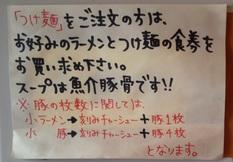 20130925 ラーメン神豚 関学前③