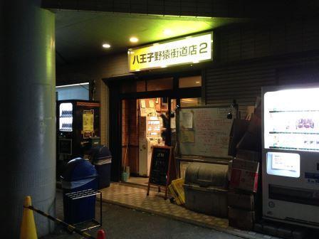 20131018 ラーメン二郎野猿①