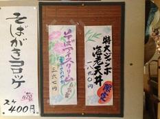 20131020 福六十②