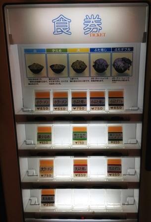 20131119 ラーメン二郎 立川店②