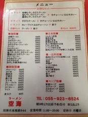 20131121 空海③