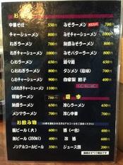 20131204 大三元②