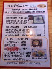 20120320丸藤食堂②
