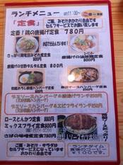 20120320丸藤食堂③