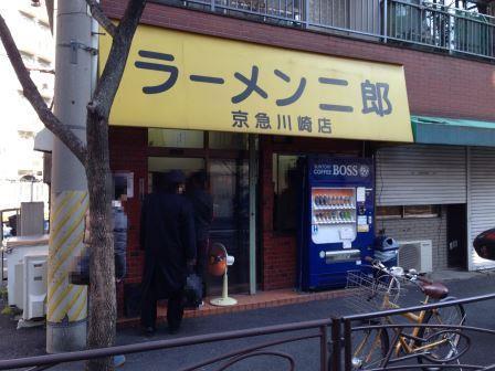 20140121 ラーメン二郎 京急川崎店①