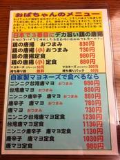 20120529三浦家④