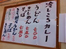 20120629吉野屋③