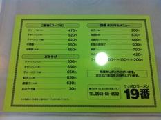 20120713サッポロラーメン19番②