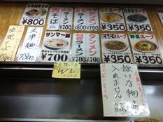 20121003 秋葉屋市場食堂②