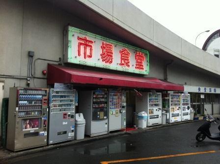 20121003 秋葉屋市場食堂①