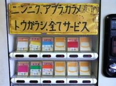 20121004 ラーメン二郎 鶴見店②