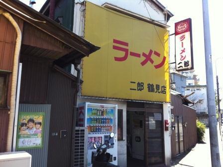 20121004 ラーメン二郎 鶴見店①