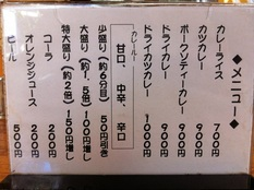 20121005 カレーショップきしばた②