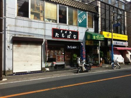 20121009 そば処 たちばな①