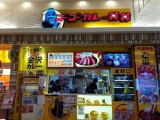20121014 ゴーゴーカレー丼丼①