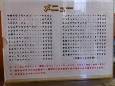 20121024 赤見屋本店②