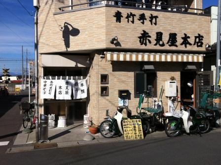 20121024 赤見屋本店①