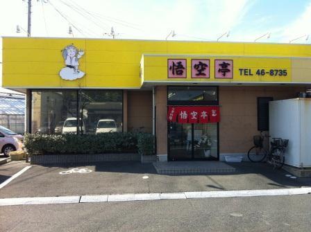 20121026 悟空亭①