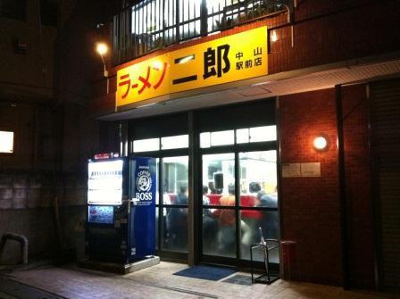 20121106 ラーメン二郎 中山駅前店①