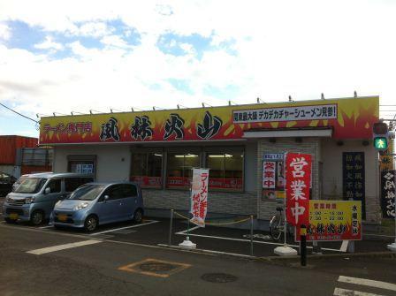20121219 風林火山①