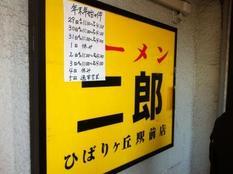 20121225 ラーメン二郎 ひばりヶ丘②