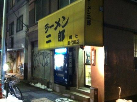 20130116 ラーメン二郎 環七新代田店①