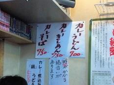 20130118 吉野屋③