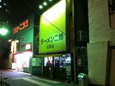 20130122 ラーメン二郎 目黒店①
