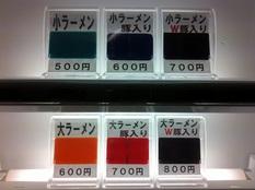 20130122 ラーメン二郎 目黒店②