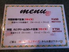20130124 寅安③